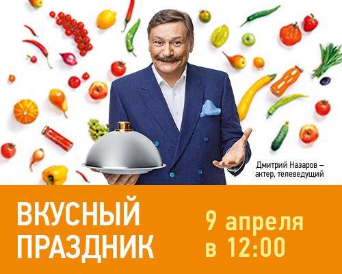 8b6e5378e725 9 апреля в 12 00 МЕГА Теплый Стан приглашает на шоу, где кафе и рестораны  представят своих шеф-поваров и лучшие блюда из меню.