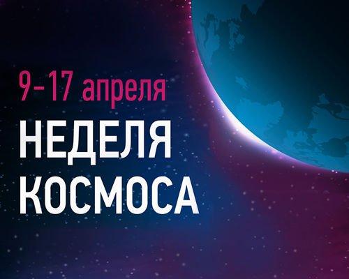 e192ecd32f99 Праздник космонавтики в МЕГЕ Белая Дача