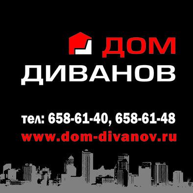 10 диванов Москва