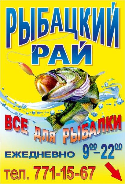 рыболовный рай уфа график