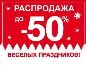 6881b2224b4b3 Новогодняя распродажа — скидки до 50% / Одежда, обувь и аксессуары ...